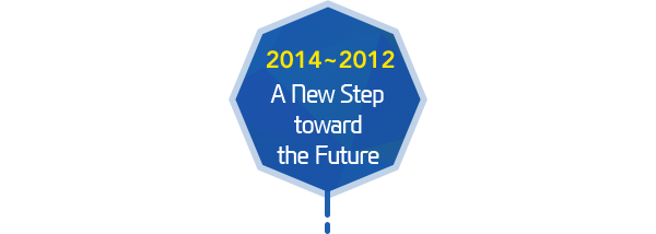 2014~2012 A New Step toward the Future